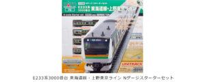 【KATO】スターターセット E233系3000番台 東海道線・上野東京ライン 再生産