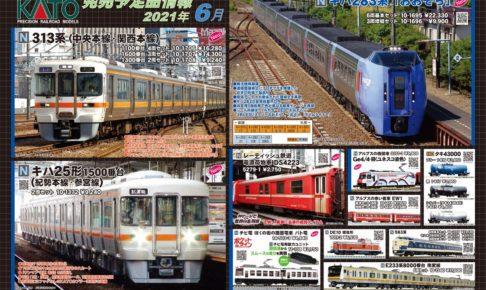 KATO 2021年6月発売予定品