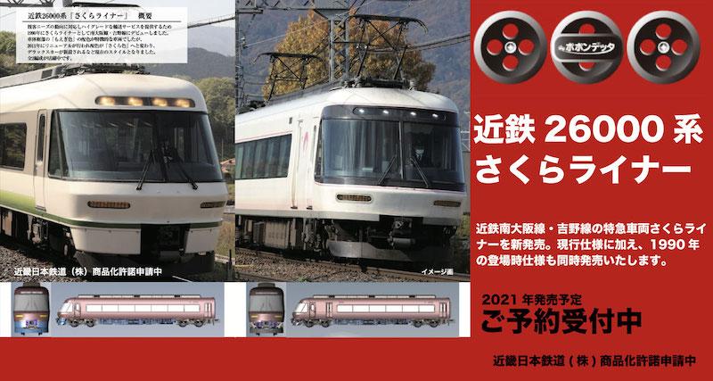 ポポンデッタ 6024 近鉄26000系さくらライナー更新車白ライト4両セット