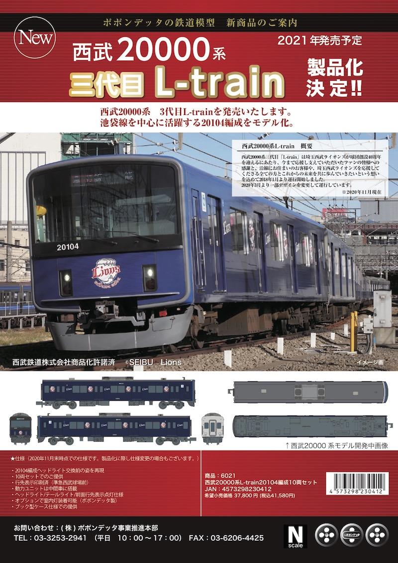 ポポンデッタ 6021 西武20000系 L-train 20104編成 10両セット