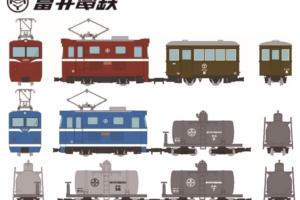 【鉄コレ/ナローゲージ80】富井電鉄猫屋線 第11弾