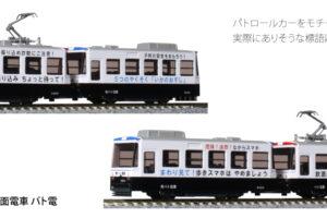 KATO カトー 14-503-3 チビ電 ぼくの街の路面電車 パト電