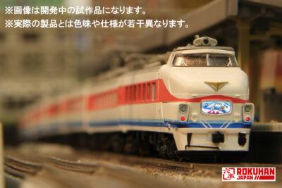 【ロクハン】(Zゲージ) 489系 白山(白山色)発売