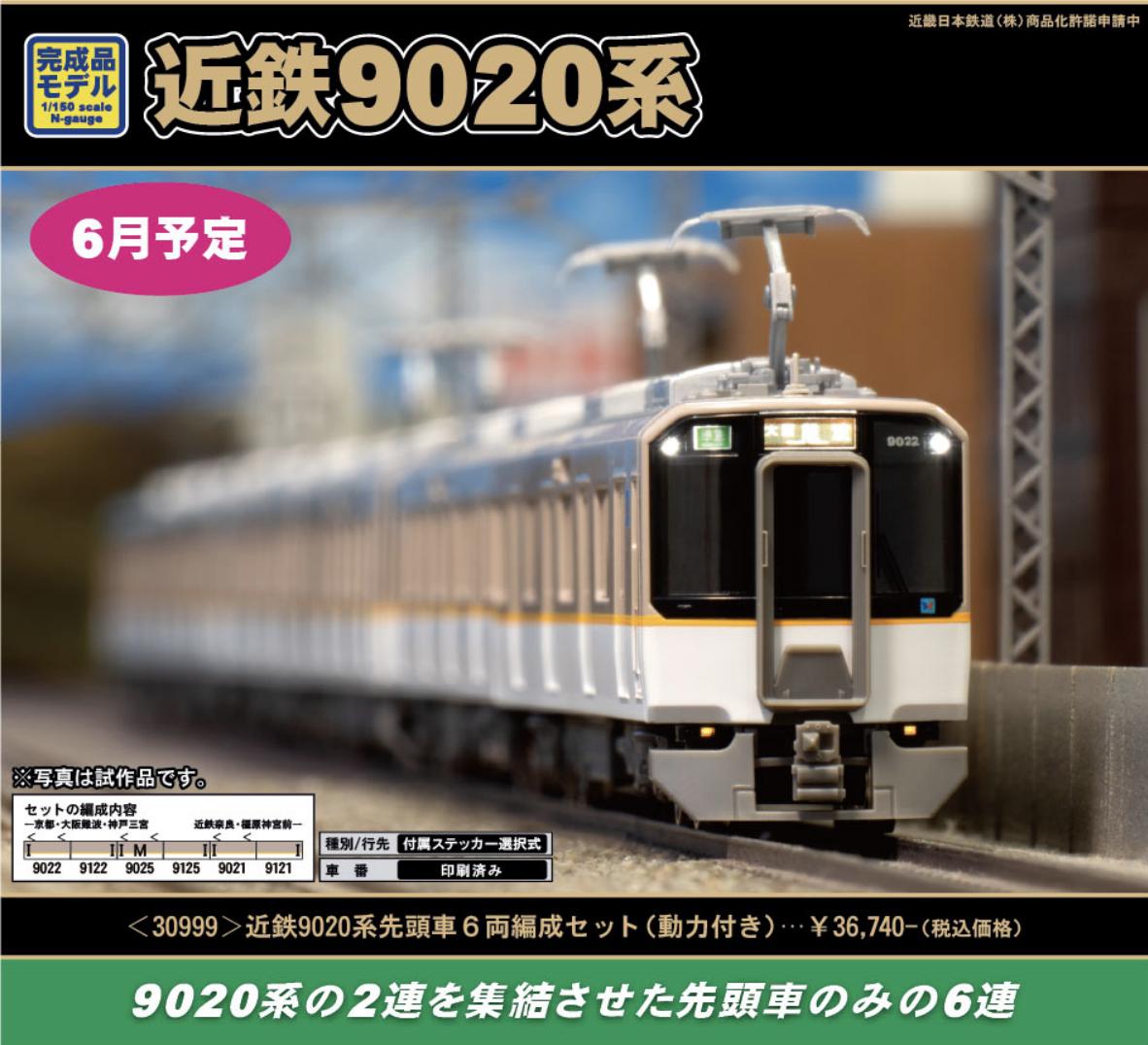 グリーンマックス GREENMAX 30999 近鉄9020系先頭車6両編成セット(動力付き)