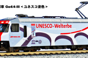 KATO カトー 3101-3 アルプスの機関車 Ge4:4-Ⅲ