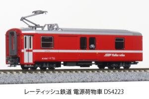KATO カトー 5279-1 レーティッシュ鉄道 電源荷物車 DS4223