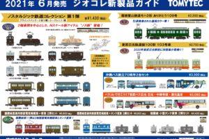 鉄コレ 鉄道コレクション 発売予定品 2021年2月発表
