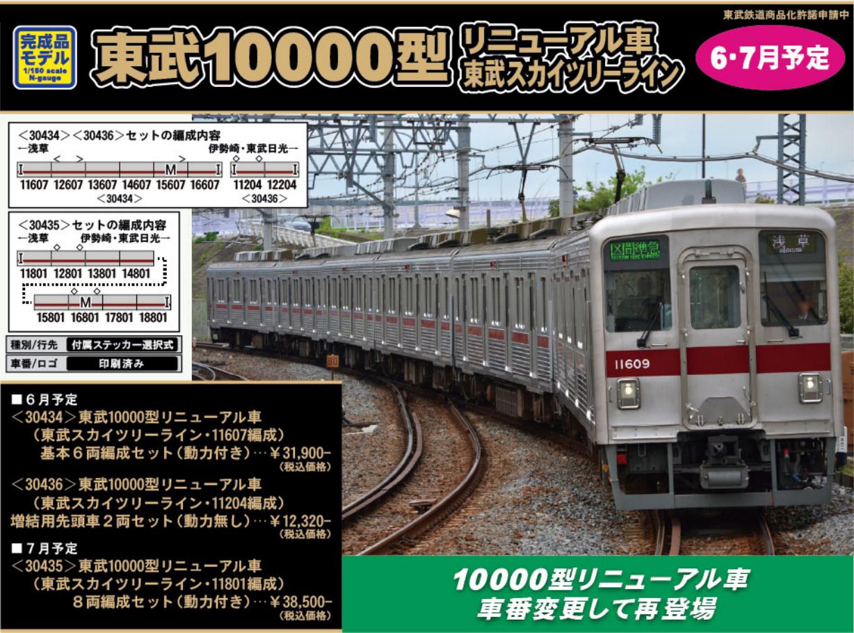 グリーンマックス GREENMAX 30434 30436 30435 東武10000型リニューアル車(東武スカイツリーライン)
