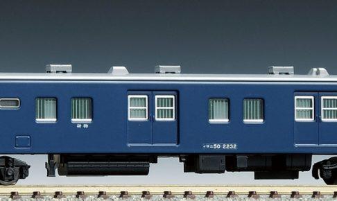 TOMIX トミックス 2512 国鉄客車 マニ50形