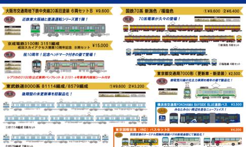 【鉄道コレクション】2021年2月発売予定 新製品ポスター