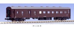 【KATO】オハニ36(茶)再生産