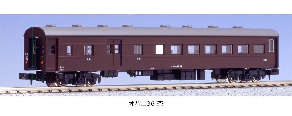 KATO 5077-1 オハニ36 茶