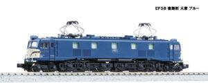 【KATO】EF58形(後期形・大窓・ブルー)再生産