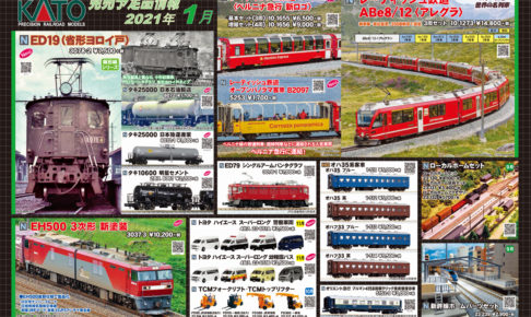 【KATO】2021年1月発売予定 新製品ポスター