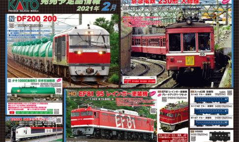 【KATO】2021年2月発売予定 新製品ポスター