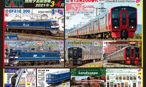 【KATO】2021年3月発売予定 新製品ポスター
