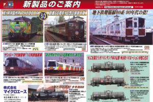 【マイクロエース】2021年1月頃発売予定 新製品ポスター