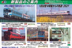 【マイクロエース】2021年4月頃発売予定 新製品ポスター
