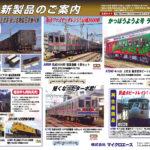 【マイクロエース】2021年5月頃発売予定 新製品ポスター