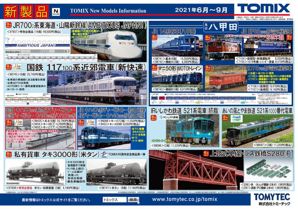 TOMIX トミックス 新製品 20210311