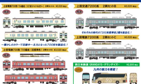 【鉄道コレクション】2021年4月発売予定 新製品ポスター