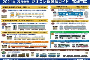 【鉄道コレクション】2021年3月発売予定 新製品ポスター