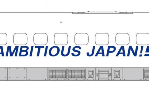 TOMIX トミックス 97937 特別企画品 JR 700-0系東海道・山陽新幹線(AMBITIOUS JAPAN!)セット
