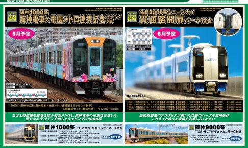 【グリーンマックス 】2021年5月・6月発売予定 新製品ポスター