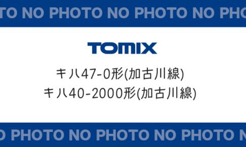 TOMIX トミックス 98098 JR キハ47-0形ディーゼルカー(加古川線)セット