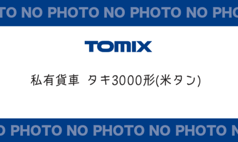 TOMIX トミックス 98747 私有貨車 タキ3000形(米タン)セット