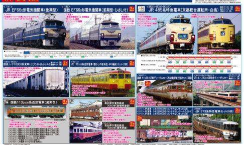 【TOMIX】2021年2月発売予定 新製品ポスター