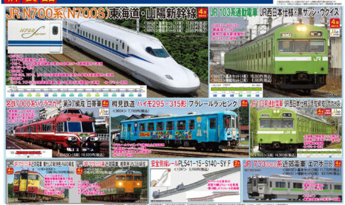 【TOMIX】2021年4月発売予定 新製品ポスター