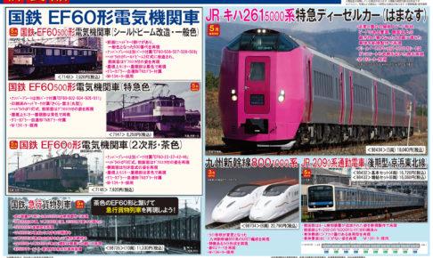 【TOMIX】2021年5月発売予定 新製品ポスター