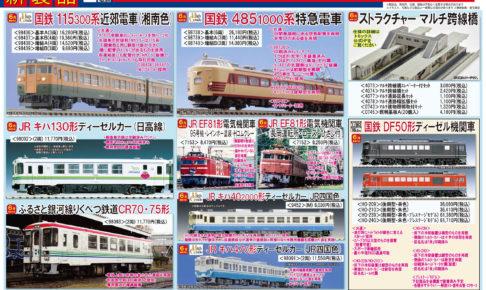 【TOMIX】2021年6月発売予定 新製品ポスター