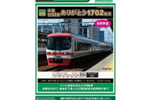 グリーンマックス ポスター 名鉄1700系(ありがとう1702編成)6両編成セット(動力付き)