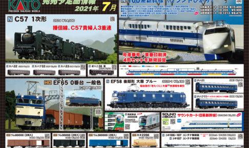 KATO カトー 2021年7月発売予定品