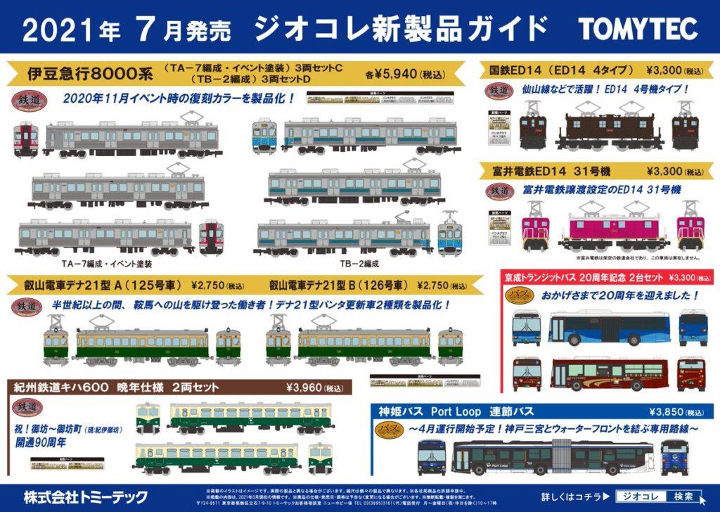 鉄道コレクション 鉄コレ 2021年7月発売予定品