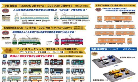 【鉄道コレクション】2021年5月発売予定 新製品ポスター