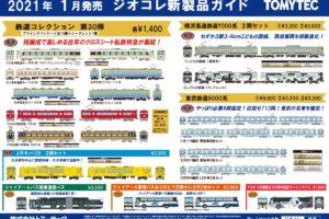 【鉄道コレクション】2021年1月発売予定 新製品ポスター