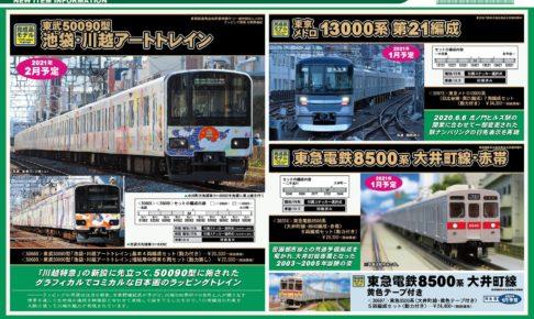 【グリーンマックス 】2021年1月発売予定 新製品ポスター