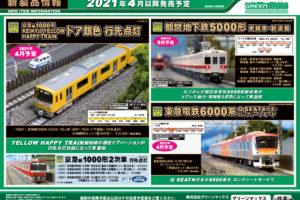 【グリーンマックス 】2021年4月発売予定 新製品ポスター