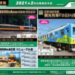 【グリーンマックス 】2021年2月発売予定 新製品ポスター