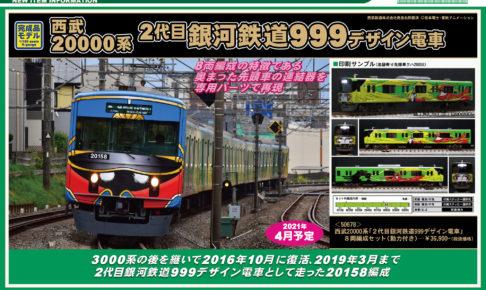 【グリーンマックス 】2021年3月発売予定 新製品ポスター