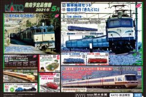 【KATO】2021年5月発売予定 新製品ポスター