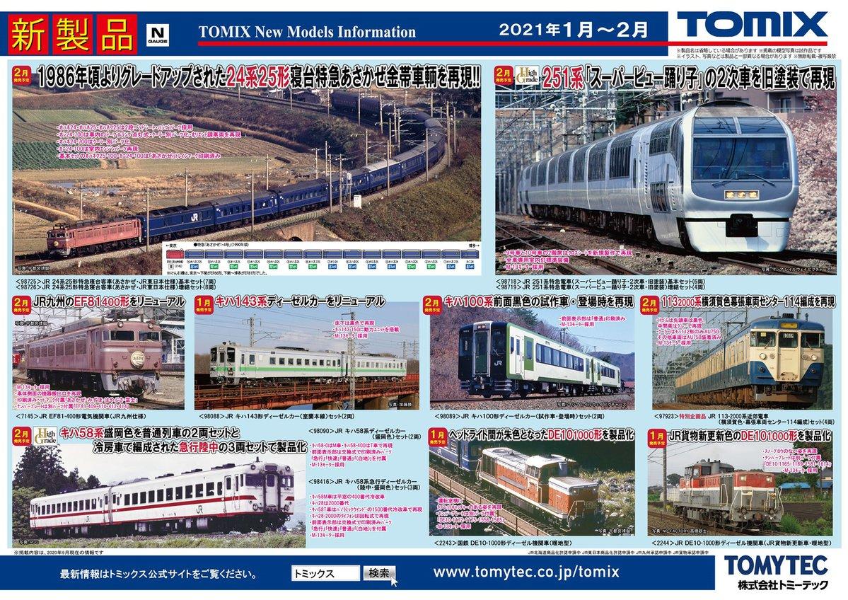 【TOMIX】2021年1月・2月発売予定 新製品ポスター