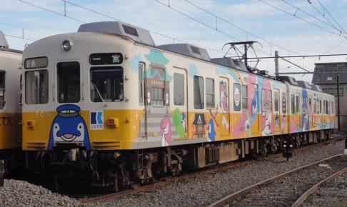 高松琴平電気鉄道1200形ことちゃんひやく号(Photo by: Rsa / Wikimedia Commons / CC-BY-SA-3.0)※画像の車両は商品とは仕様が異なる場合があります