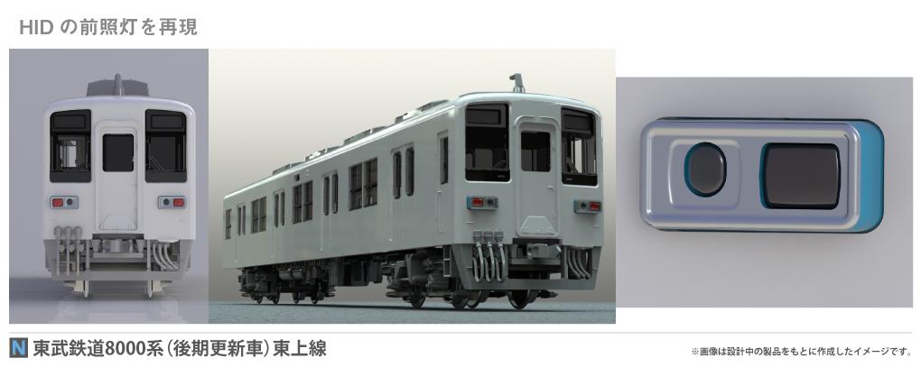 KATO カトー 10-1650 東武鉄道8000系(後期更新車) 東上線 8両セット
