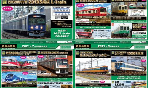 【グリーンマックス】2021年7月〜9月発売予定 新製品ポスター(2021年4月15日発表)