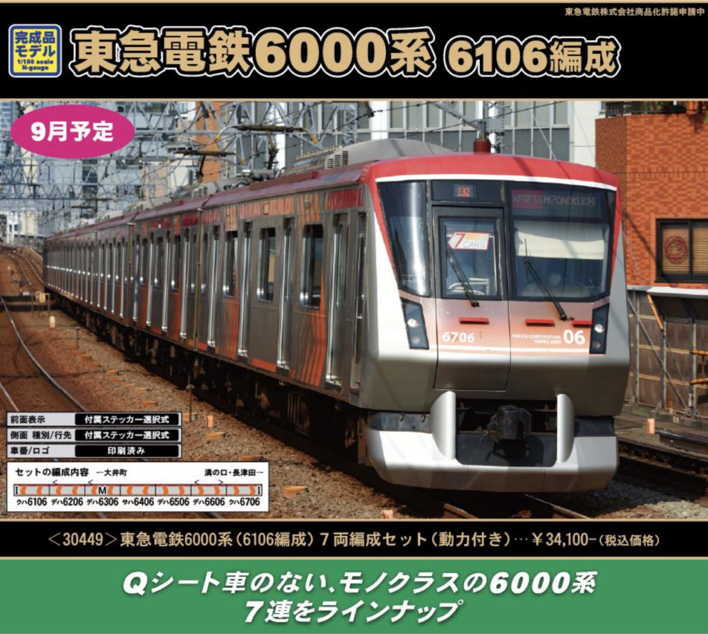 GREENMAX グリーンマックス 30449 東急電鉄6000系(6106編成)7両編成セット(動力付き)