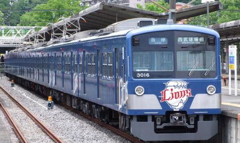 西武鉄道3000系 L-train(Photo by: E56-129 (七之輔) / Wikimedia Commons / CC-BY-SA-3.0)※画像の車両は商品と仕様が異なる場合があります